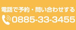 0885-333455